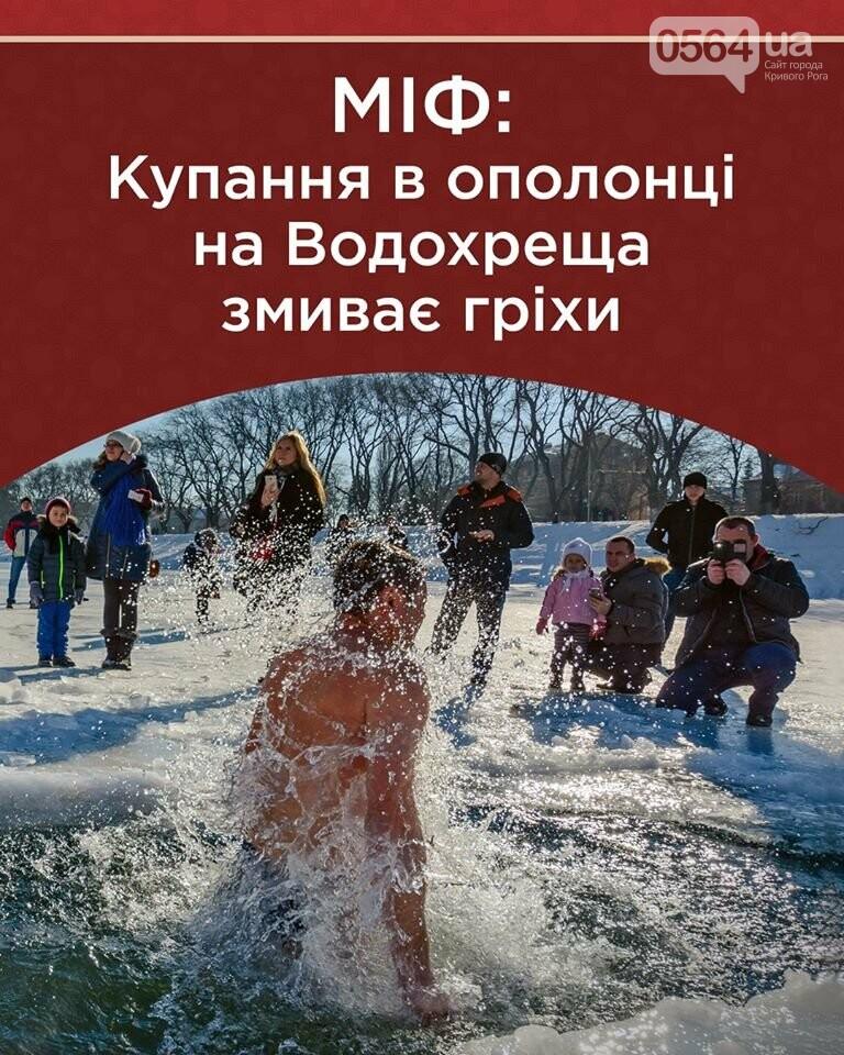 """Православная церковь Украины: Омовение в проруби на Крещение никоим образом не """"освобождает"""" от грехов , фото-1"""