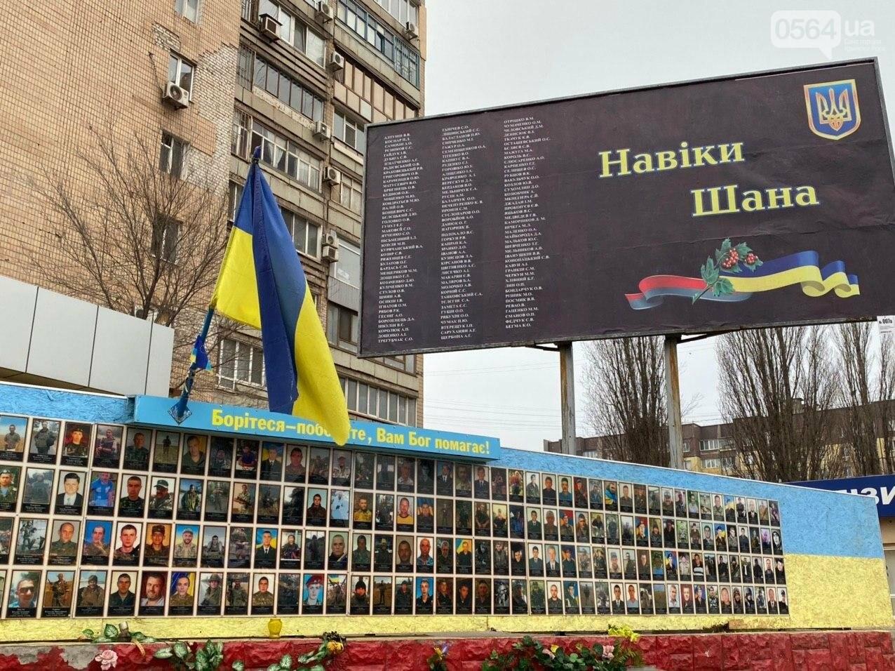 На 95 квартале разместили борд с именами криворожан, погибших в российско-украинской войне, - ФОТО , фото-13