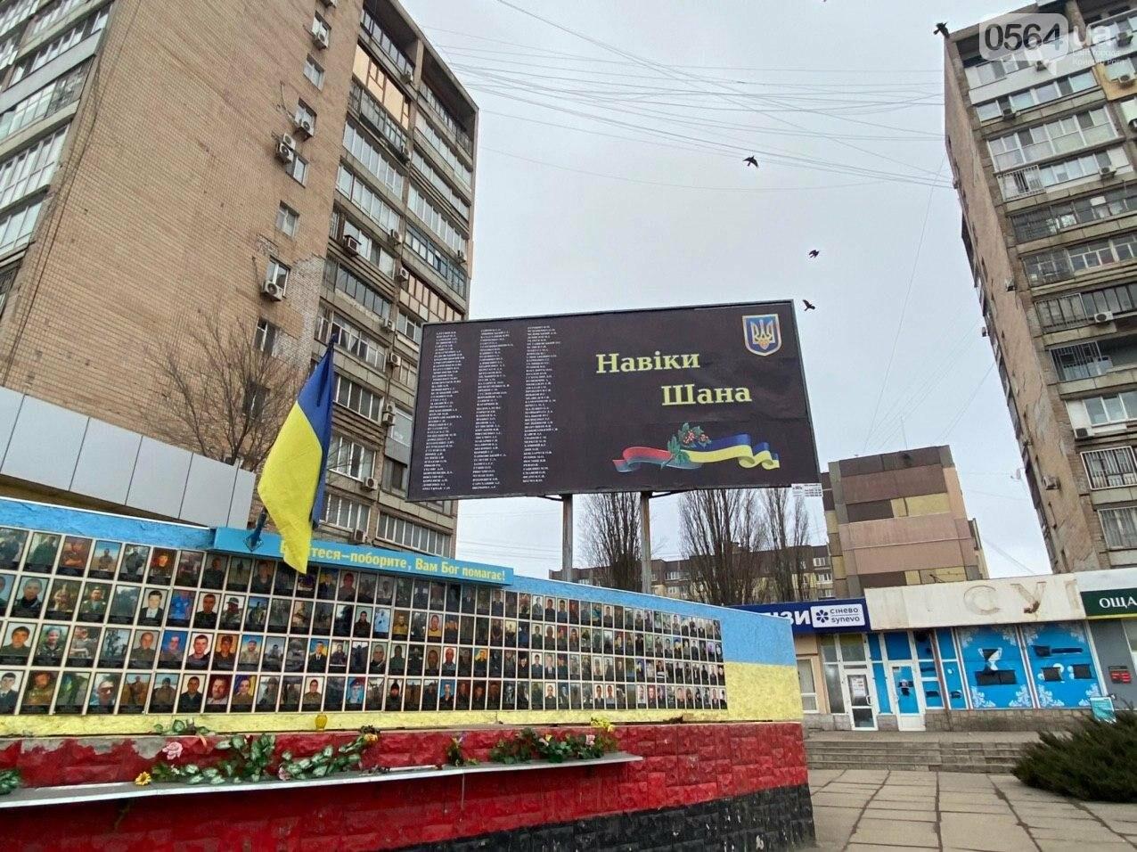 На 95 квартале разместили борд с именами криворожан, погибших в российско-украинской войне, - ФОТО , фото-11