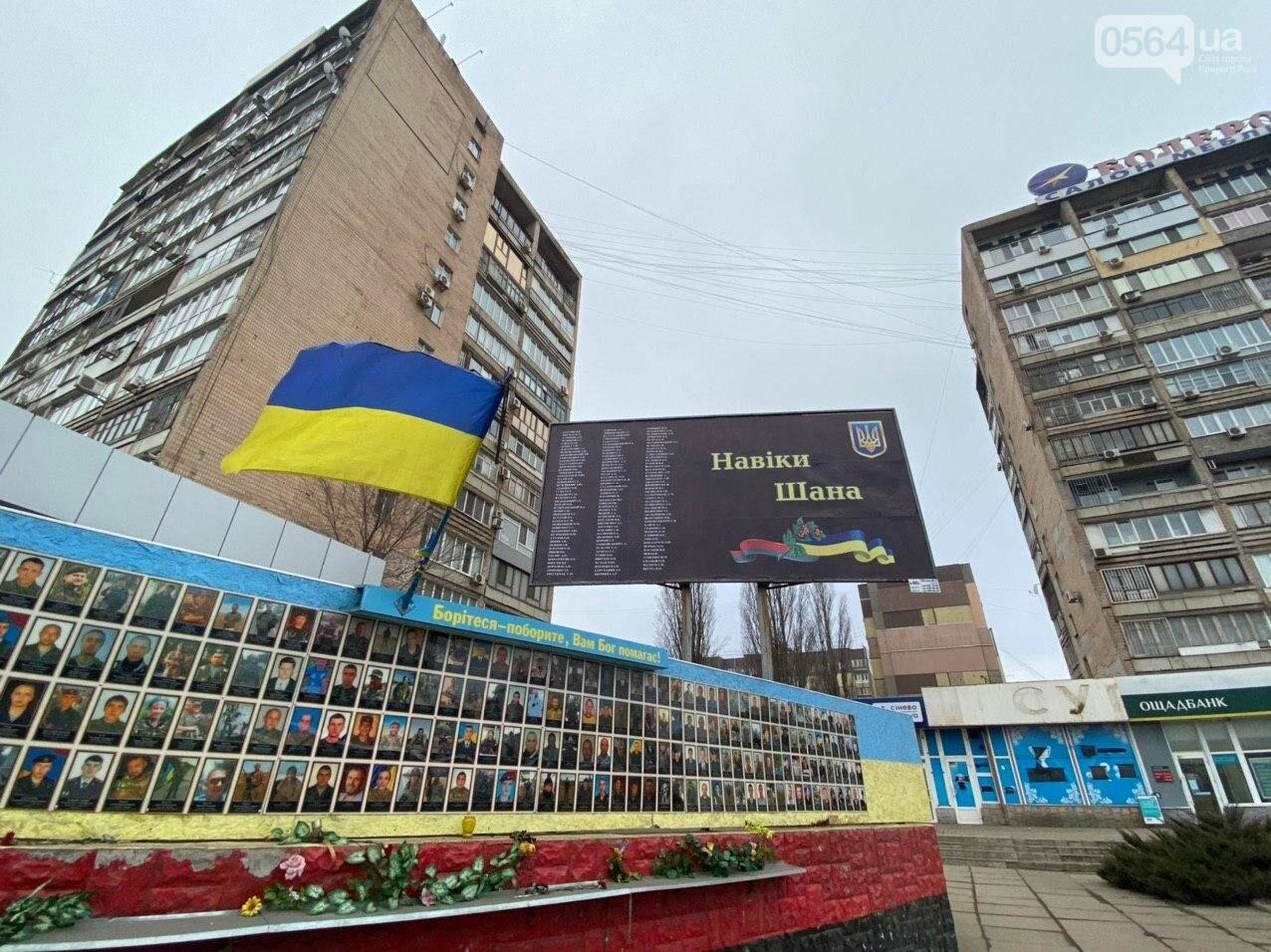 На 95 квартале разместили борд с именами криворожан, погибших в российско-украинской войне, - ФОТО , фото-8