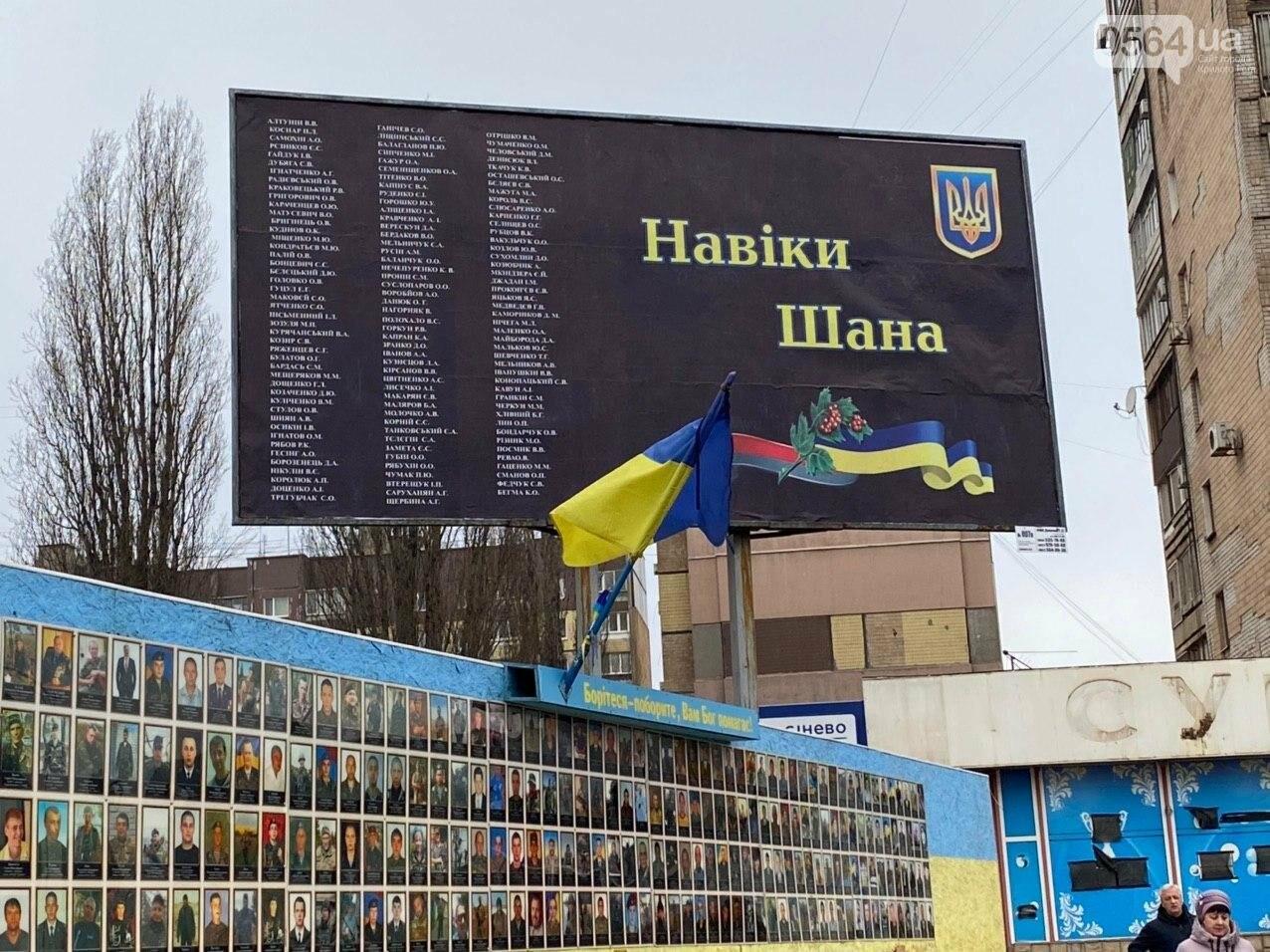 На 95 квартале разместили борд с именами криворожан, погибших в российско-украинской войне, - ФОТО , фото-1