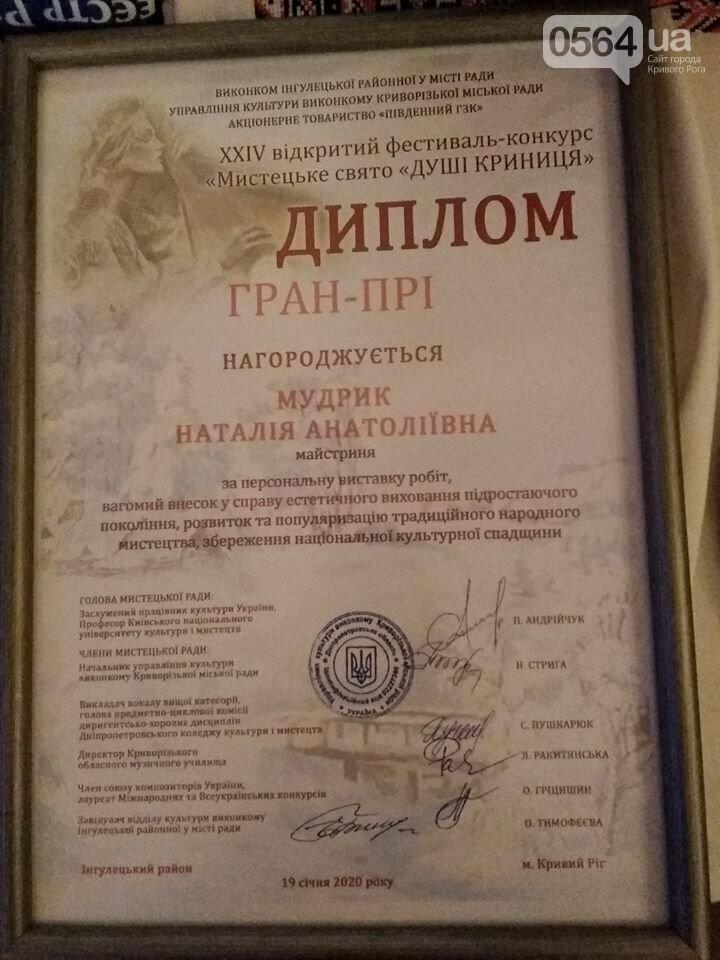 Криворожская рекордсменка получила Гран-при Всеукраинского фестиваля искусств, - ФОТО , фото-2