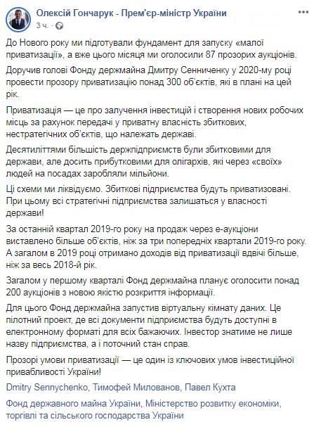 Премьер-министр поручил главе ФГИУ провести в 2020 году прозрачную приватизацию более 300 объектов, фото-1