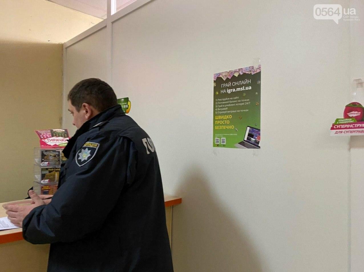 Криворожане заявили в полицию о функционировании незаконного игорного бизнеса. Идет проверка, - ФОТО , фото-4