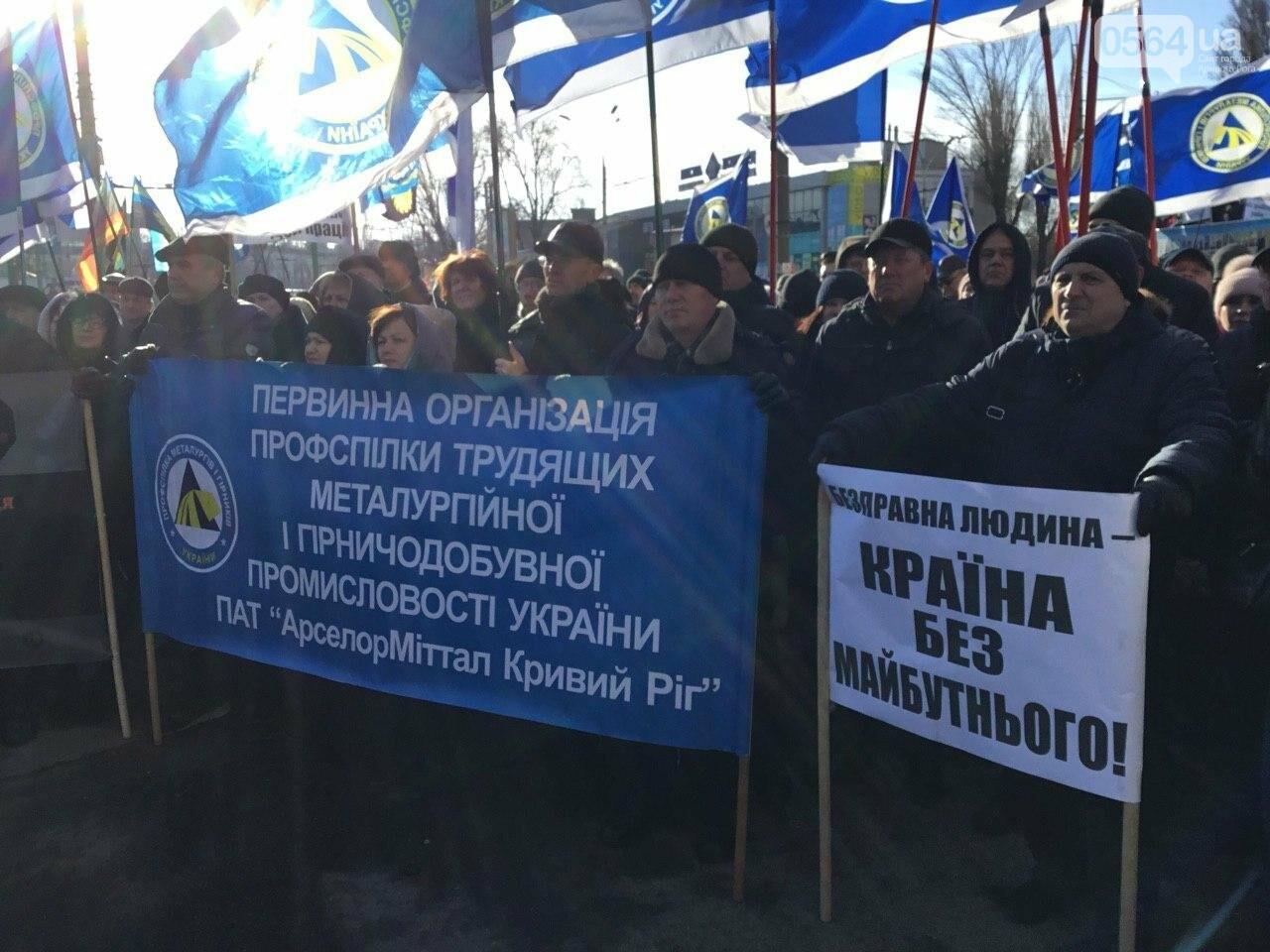 В Кривом Роге протестуют против принятия Радой нового трудового законодательства, - ФОТО, ВИДЕО, фото-16