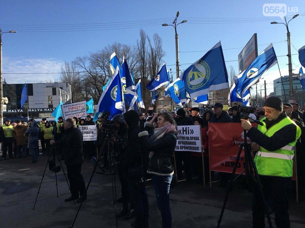 В Кривом Роге протестуют против принятия Радой нового трудового законодательства, - ФОТО, ВИДЕО, фото-18
