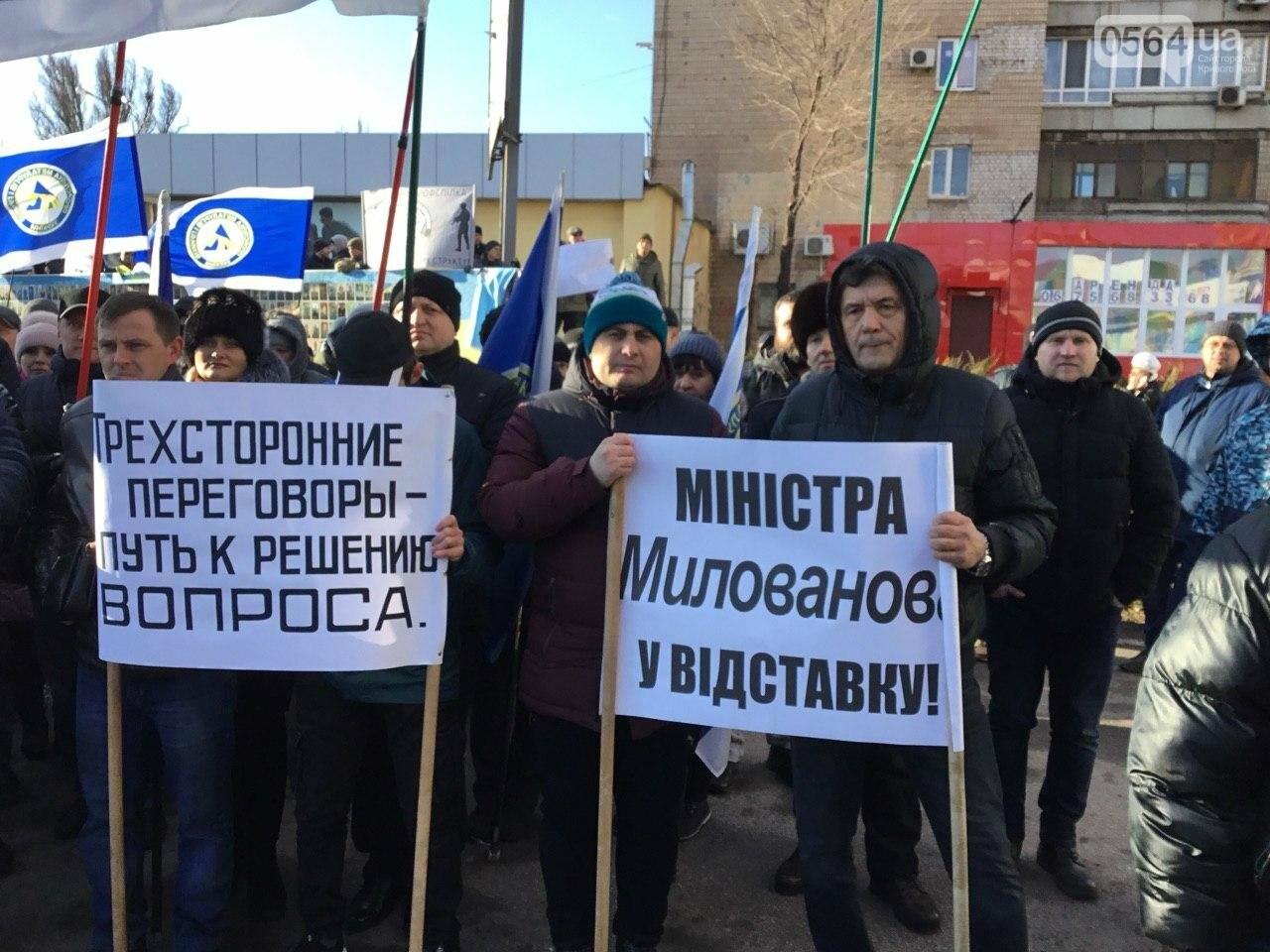 В Кривом Роге протестуют против принятия Радой нового трудового законодательства, - ФОТО, ВИДЕО, фото-3