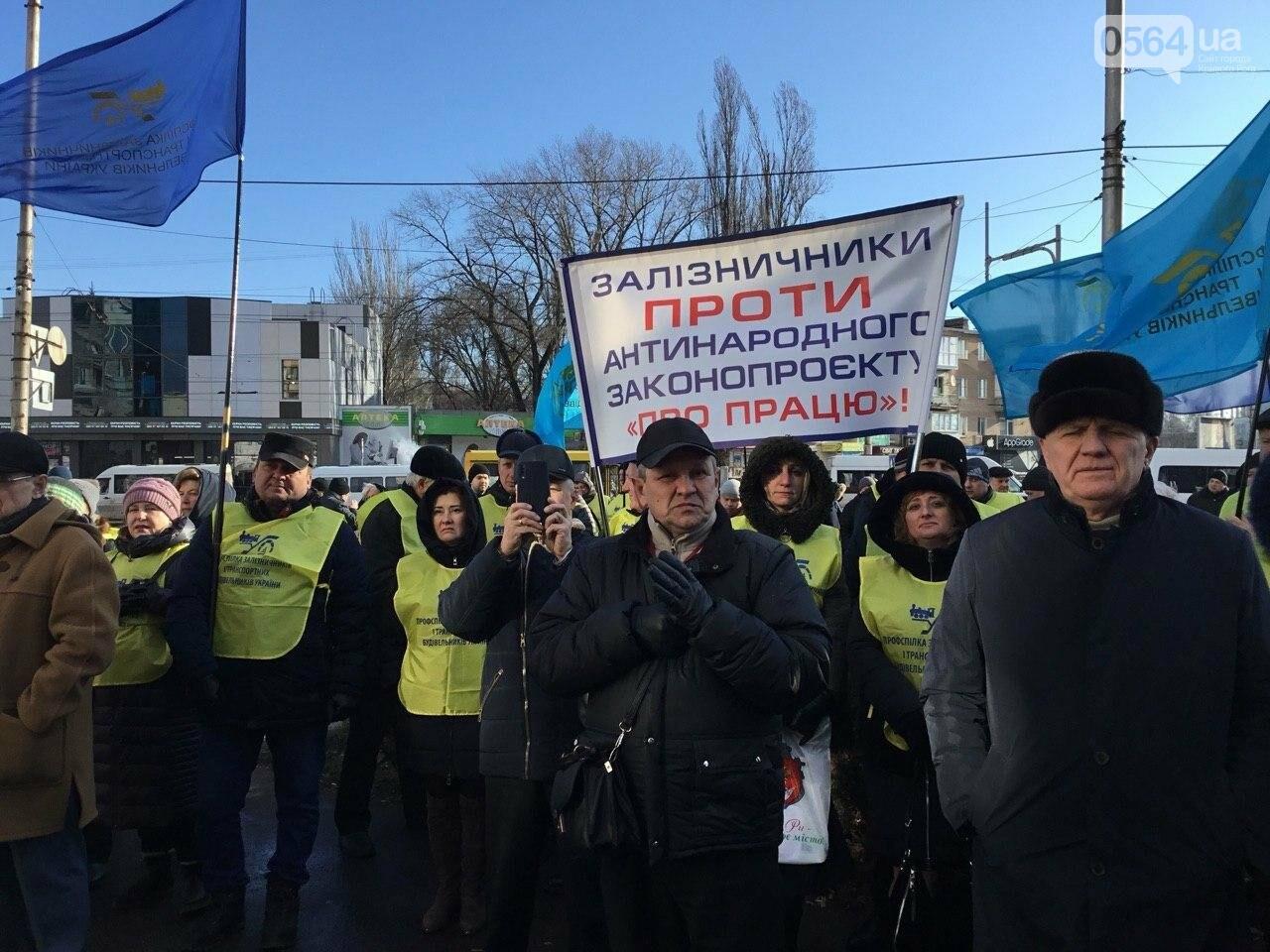 В Кривом Роге протестуют против принятия Радой нового трудового законодательства, - ФОТО, ВИДЕО, фото-2