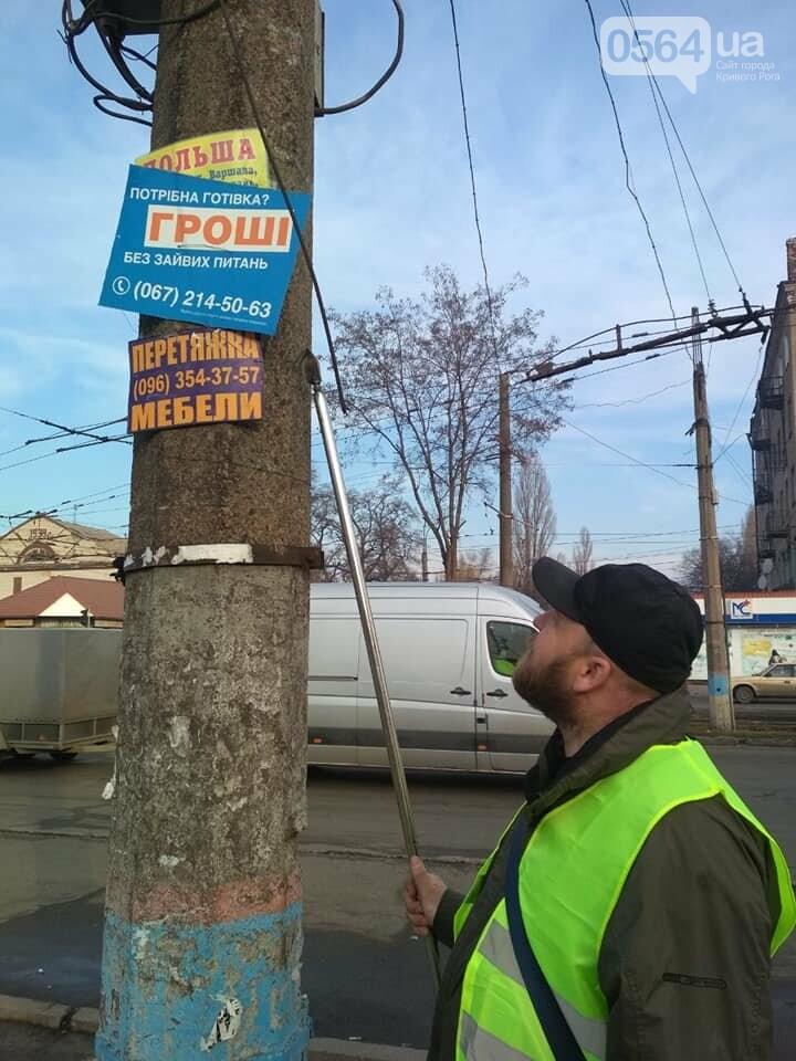В Кривом Роге горожане пожаловались на общественников, которые вешали объявления на деревьях, - ФОТО , фото-3