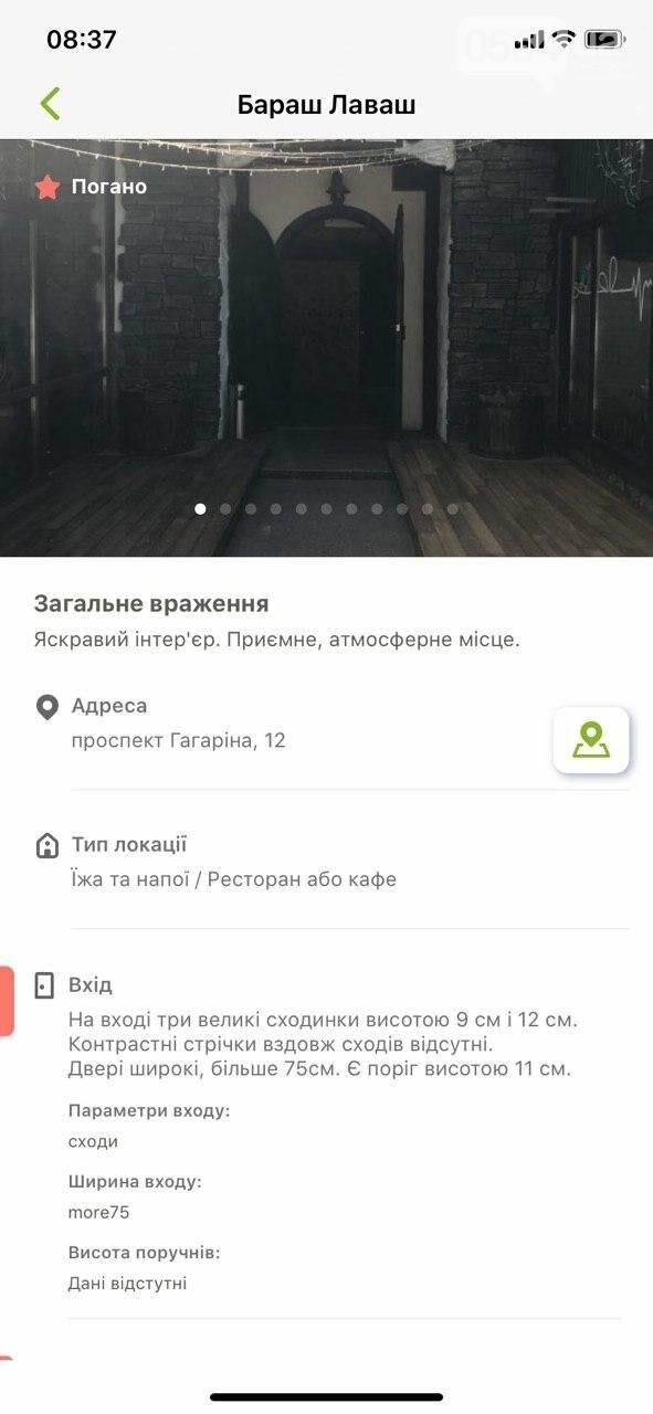 В Украине запустили приложение доступности городов для людей с инвалидностью. Кривой Рог есть на карте, - ФОТО , фото-7