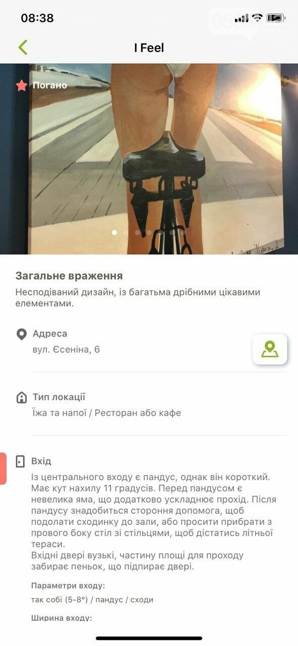 В Украине запустили приложение доступности городов для людей с инвалидностью. Кривой Рог есть на карте, - ФОТО , фото-9