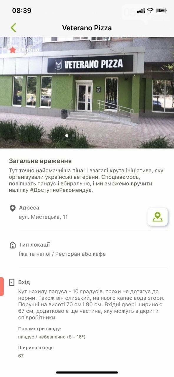 В Украине запустили приложение доступности городов для людей с инвалидностью. Кривой Рог есть на карте, - ФОТО , фото-13