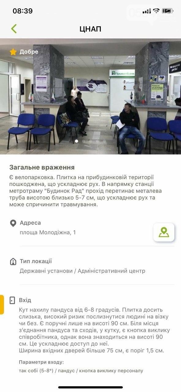 В Украине запустили приложение доступности городов для людей с инвалидностью. Кривой Рог есть на карте, - ФОТО , фото-15