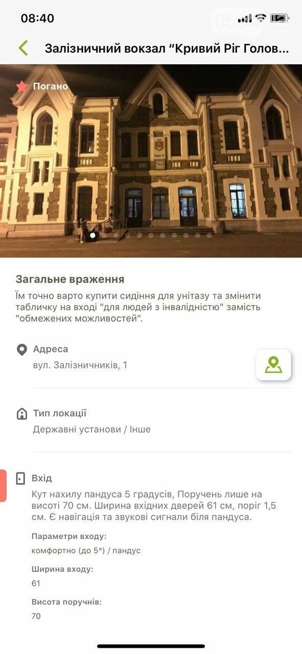 В Украине запустили приложение доступности городов для людей с инвалидностью. Кривой Рог есть на карте, - ФОТО , фото-17