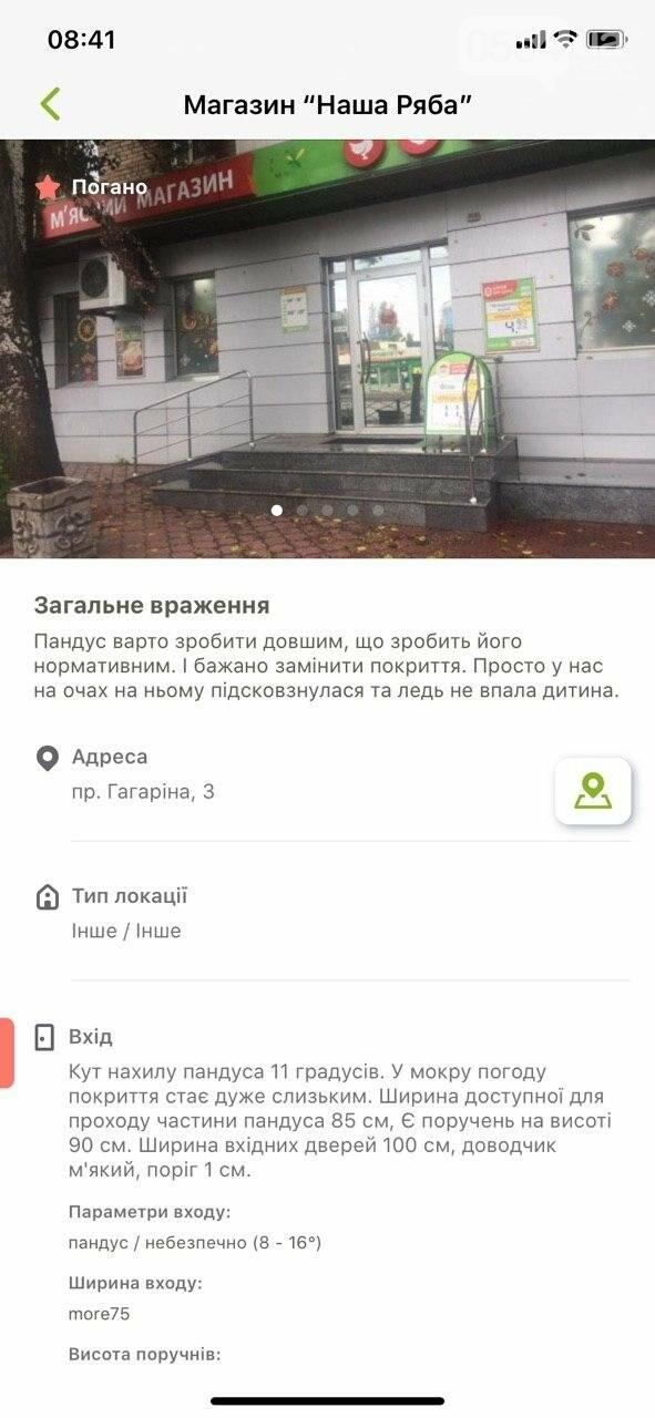 В Украине запустили приложение доступности городов для людей с инвалидностью. Кривой Рог есть на карте, - ФОТО , фото-19
