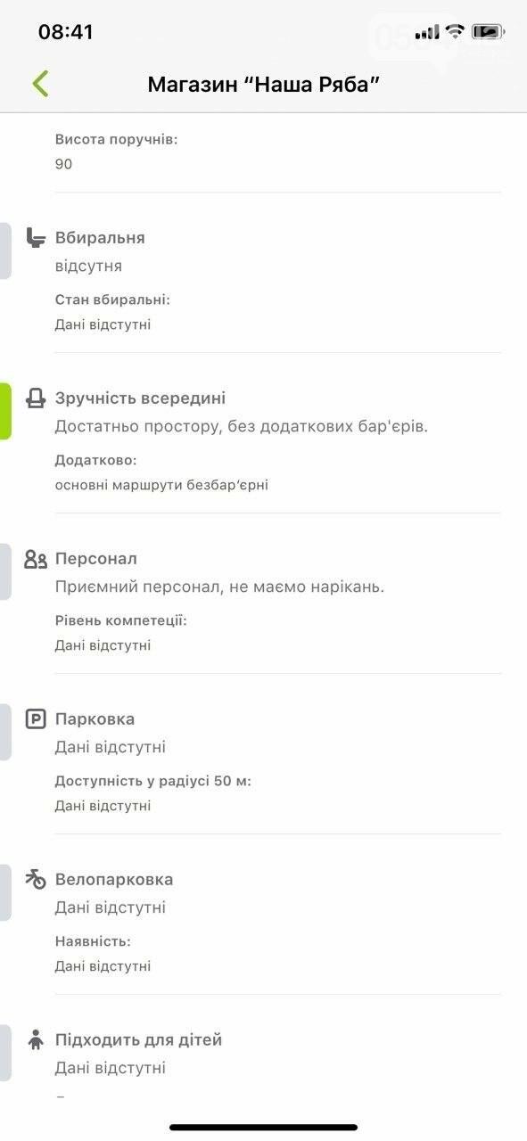 В Украине запустили приложение доступности городов для людей с инвалидностью. Кривой Рог есть на карте, - ФОТО , фото-20