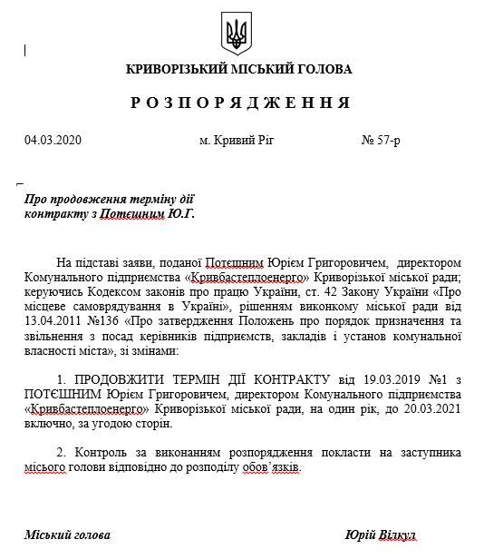 Мэр Кривого Рога продлил контракт с Юрием Григорьевичем, - ДОКУМЕНТ , фото-1