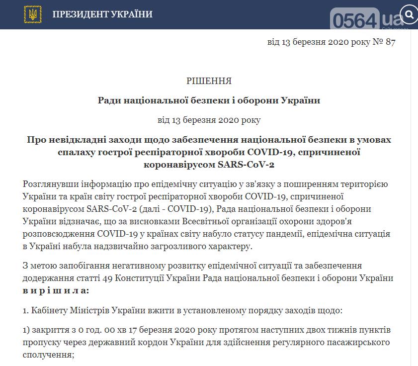 Президент Украины ввел в действие решение СНБО о закрытии границы , фото-1