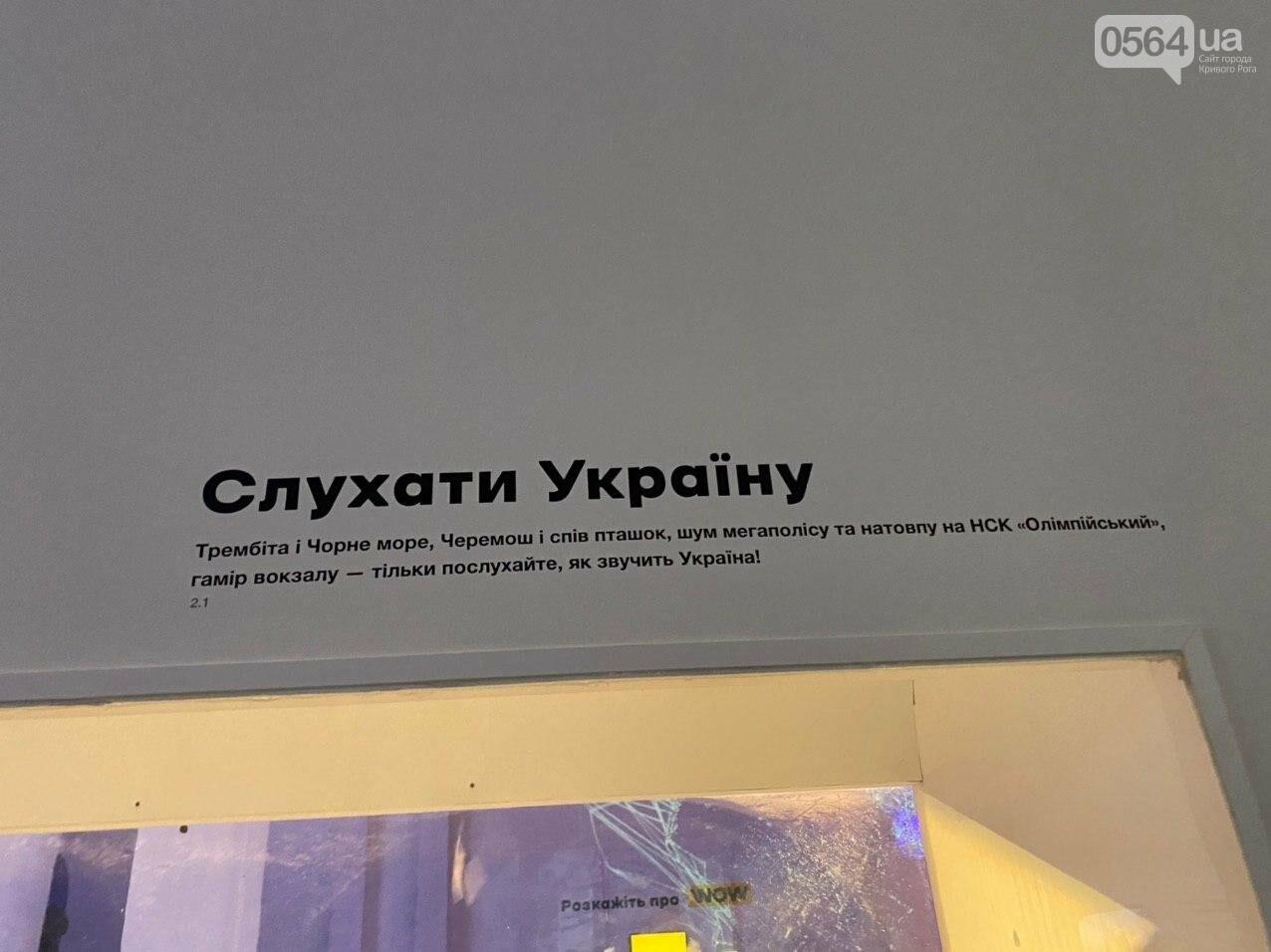 Ukraine WOW: что можно было узнать о Кривом Роге на интерактивной выставке, - ФОТО , фото-10