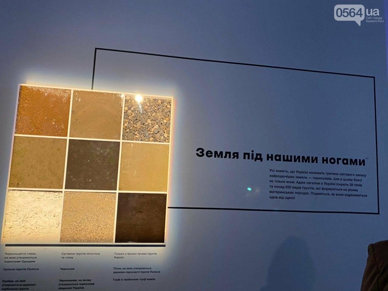 Ukraine WOW: что можно было узнать о Кривом Роге на интерактивной выставке, - ФОТО , фото-11