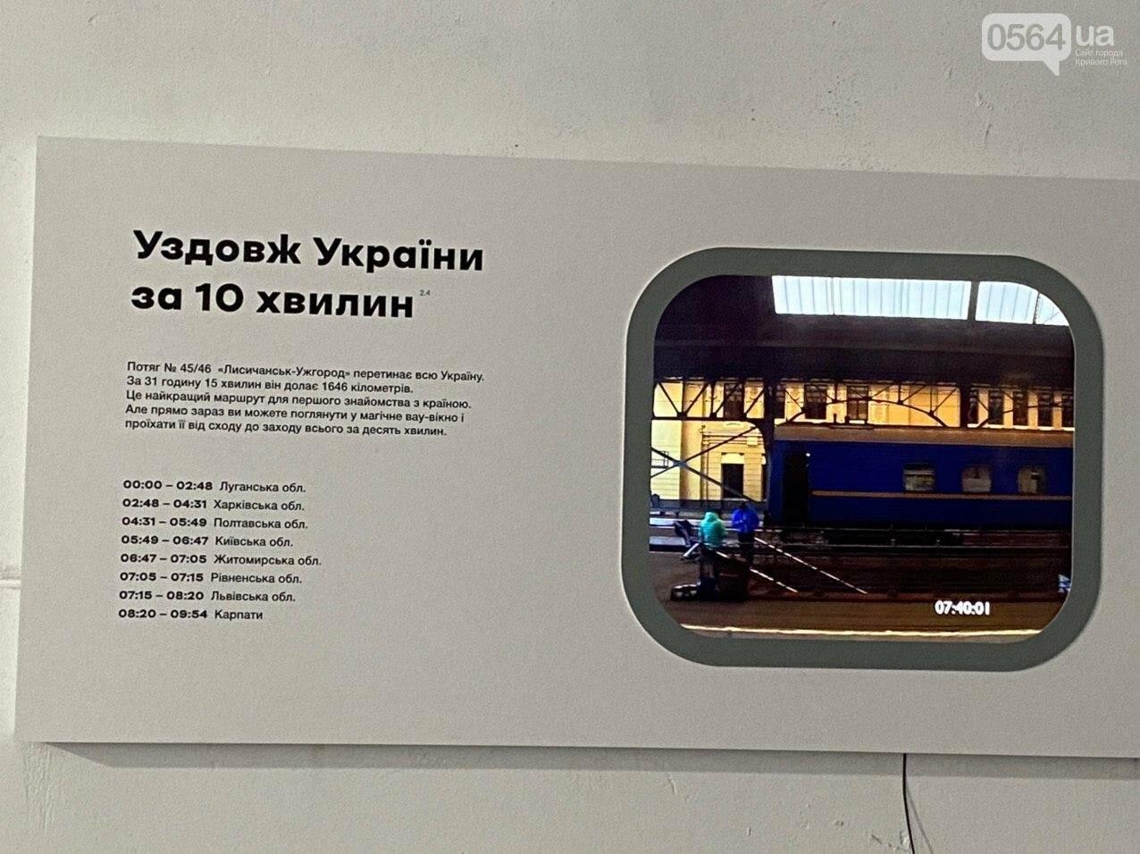 Ukraine WOW: что можно было узнать о Кривом Роге на интерактивной выставке, - ФОТО , фото-12
