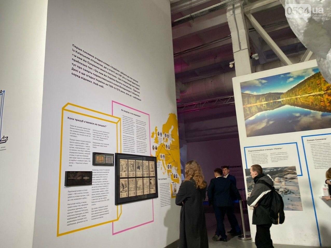 Ukraine WOW: что можно было узнать о Кривом Роге на интерактивной выставке, - ФОТО , фото-15