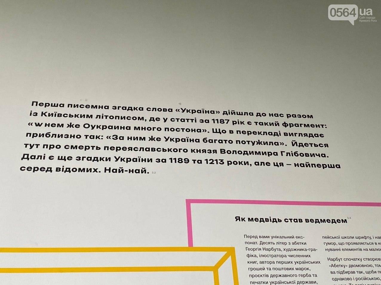 Ukraine WOW: что можно было узнать о Кривом Роге на интерактивной выставке, - ФОТО , фото-16