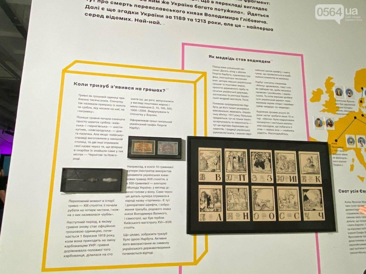 Ukraine WOW: что можно было узнать о Кривом Роге на интерактивной выставке, - ФОТО , фото-18