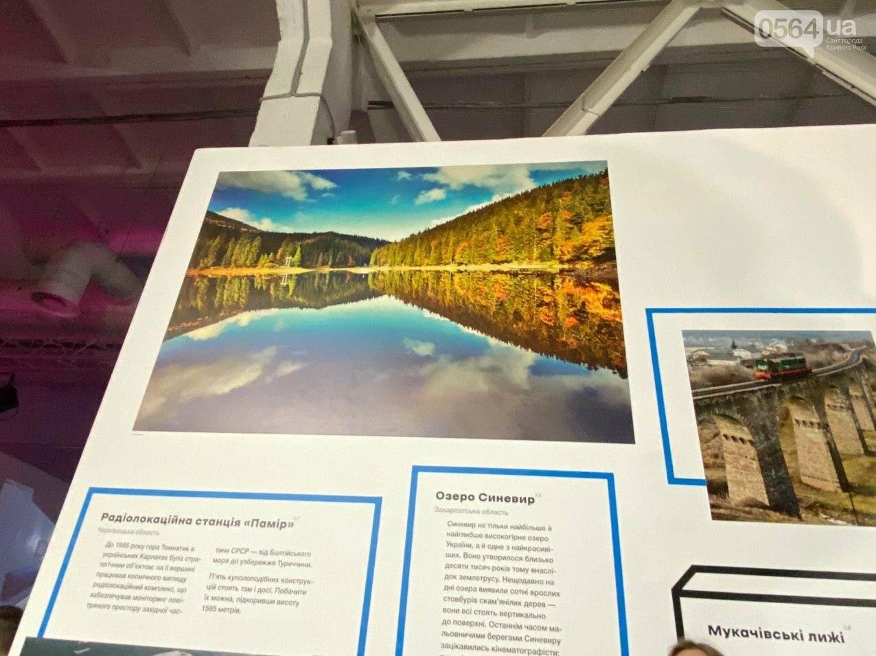 Ukraine WOW: что можно было узнать о Кривом Роге на интерактивной выставке, - ФОТО , фото-17