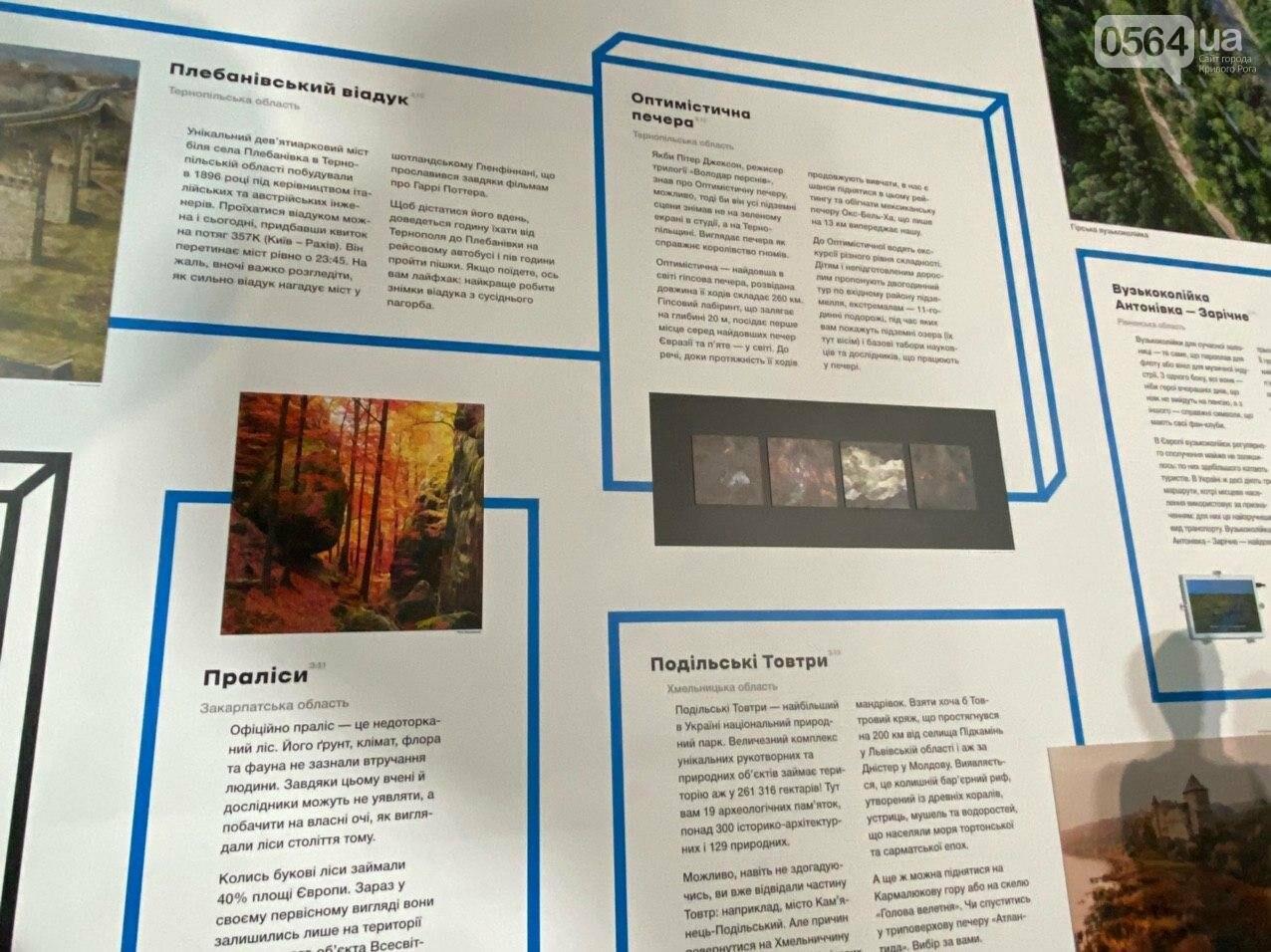 Ukraine WOW: что можно было узнать о Кривом Роге на интерактивной выставке, - ФОТО , фото-21