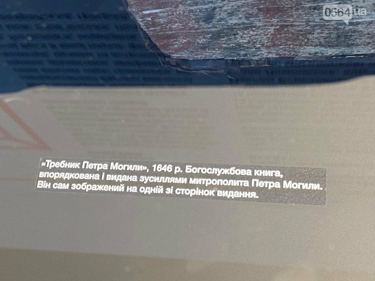 Ukraine WOW: что можно было узнать о Кривом Роге на интерактивной выставке, - ФОТО , фото-25