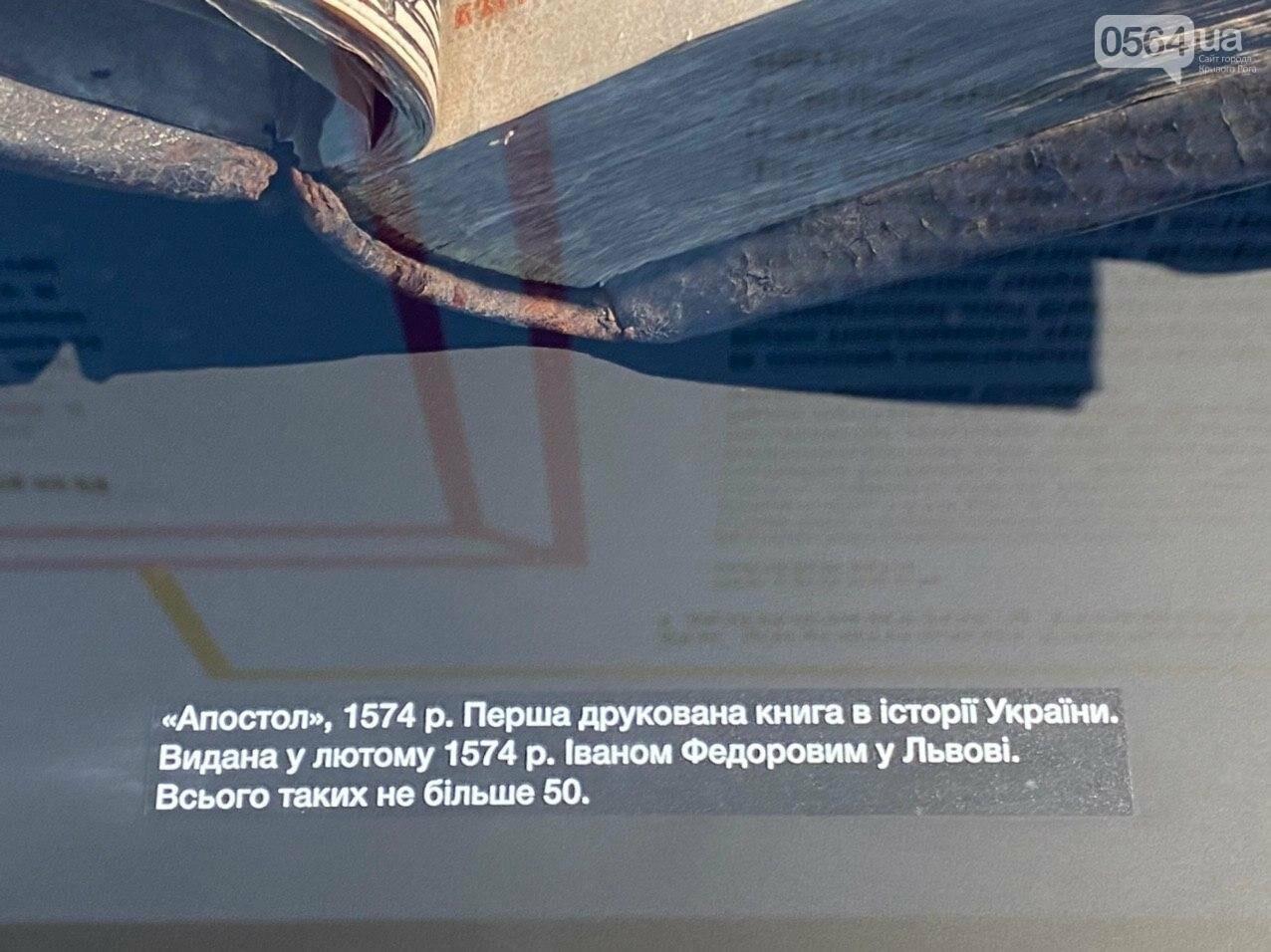 Ukraine WOW: что можно было узнать о Кривом Роге на интерактивной выставке, - ФОТО , фото-28