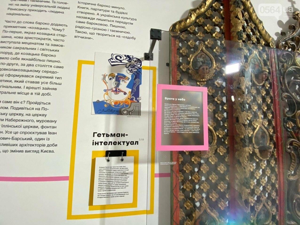 Ukraine WOW: что можно было узнать о Кривом Роге на интерактивной выставке, - ФОТО , фото-31