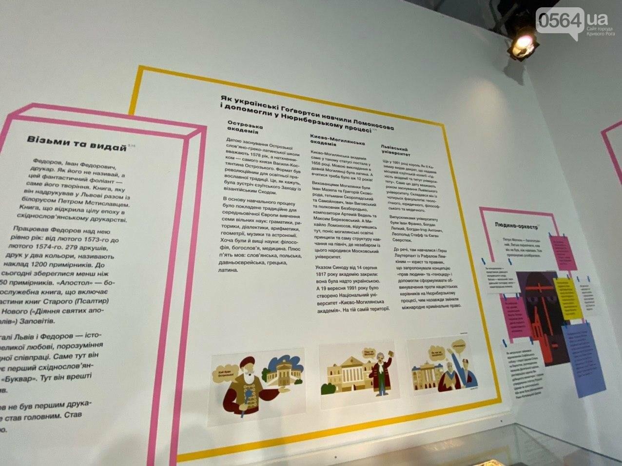 Ukraine WOW: что можно было узнать о Кривом Роге на интерактивной выставке, - ФОТО , фото-32