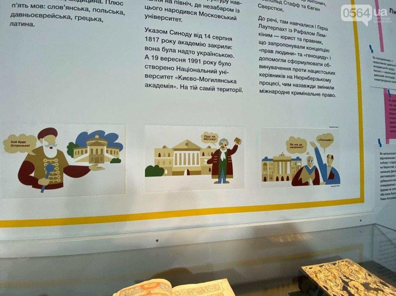 Ukraine WOW: что можно было узнать о Кривом Роге на интерактивной выставке, - ФОТО , фото-33