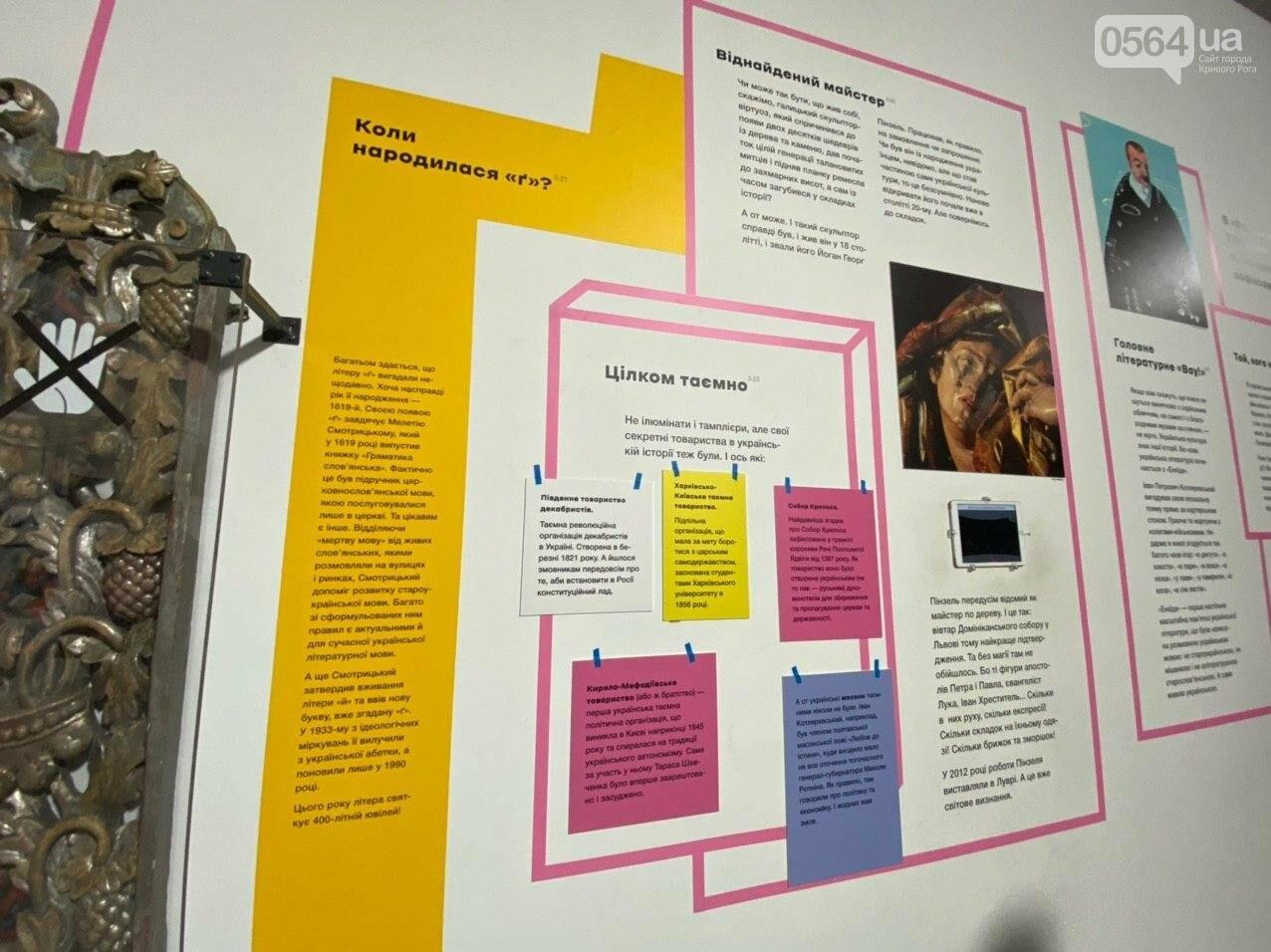 Ukraine WOW: что можно было узнать о Кривом Роге на интерактивной выставке, - ФОТО , фото-35