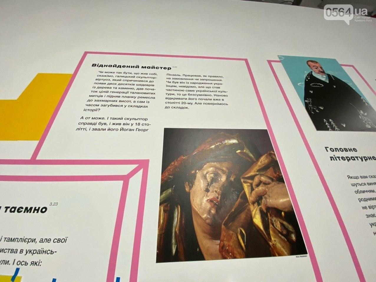 Ukraine WOW: что можно было узнать о Кривом Роге на интерактивной выставке, - ФОТО , фото-36