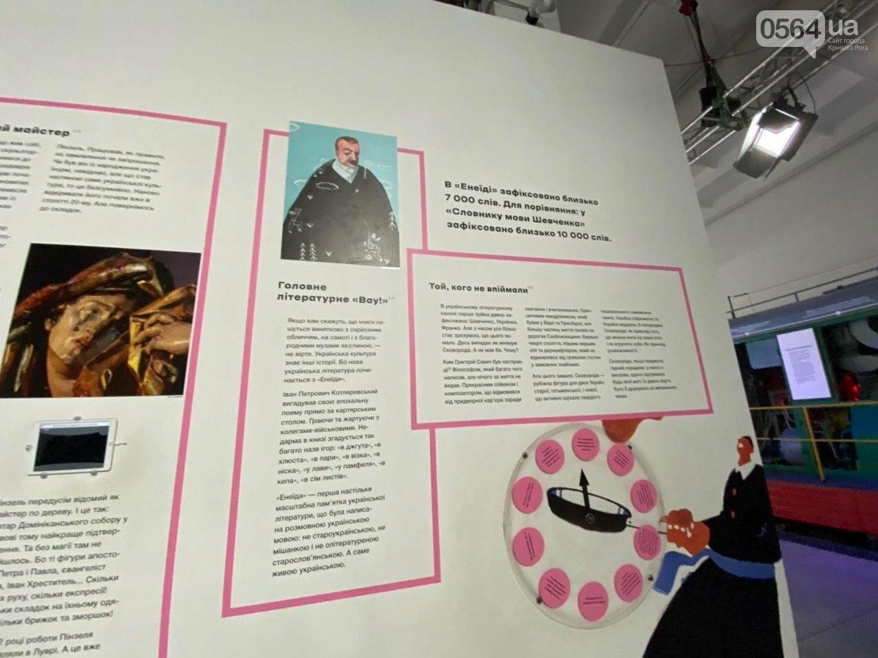 Ukraine WOW: что можно было узнать о Кривом Роге на интерактивной выставке, - ФОТО , фото-37