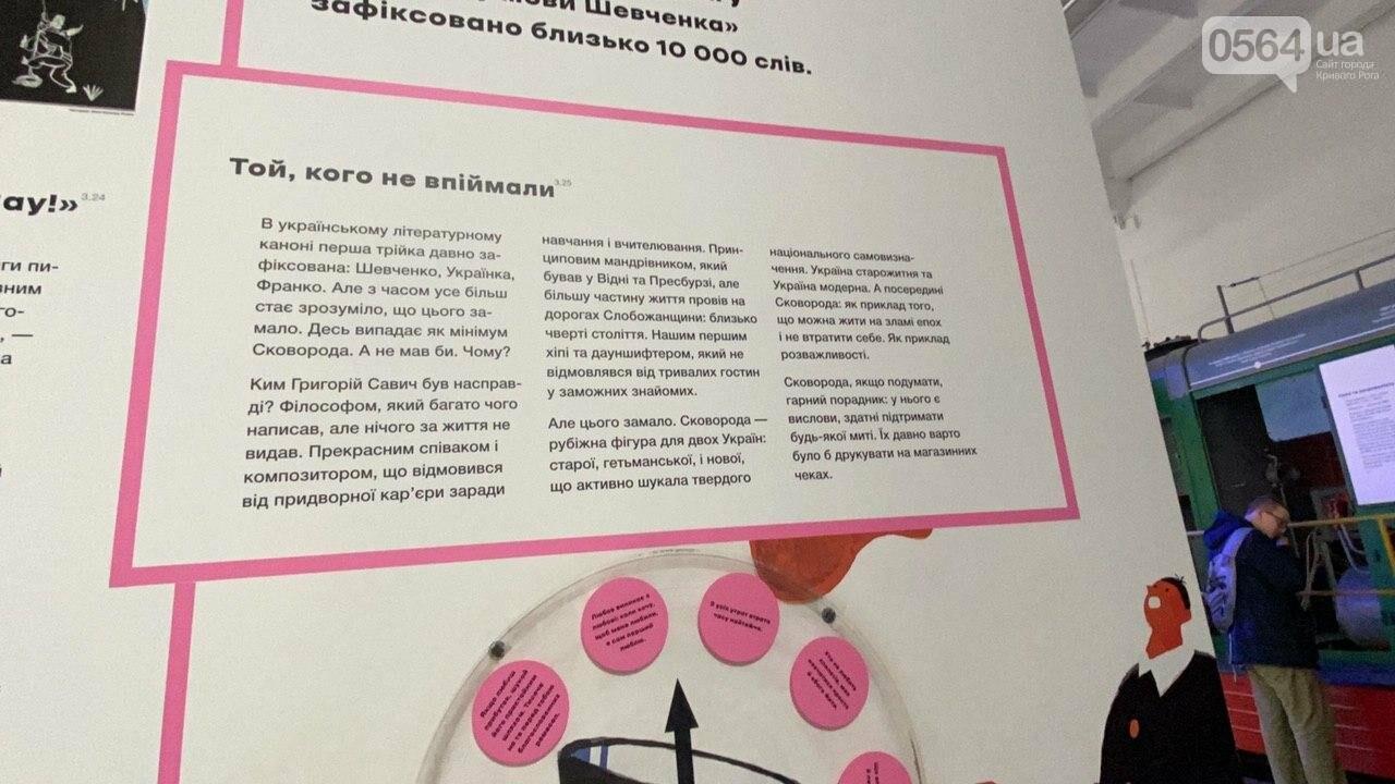 Ukraine WOW: что можно было узнать о Кривом Роге на интерактивной выставке, - ФОТО , фото-38