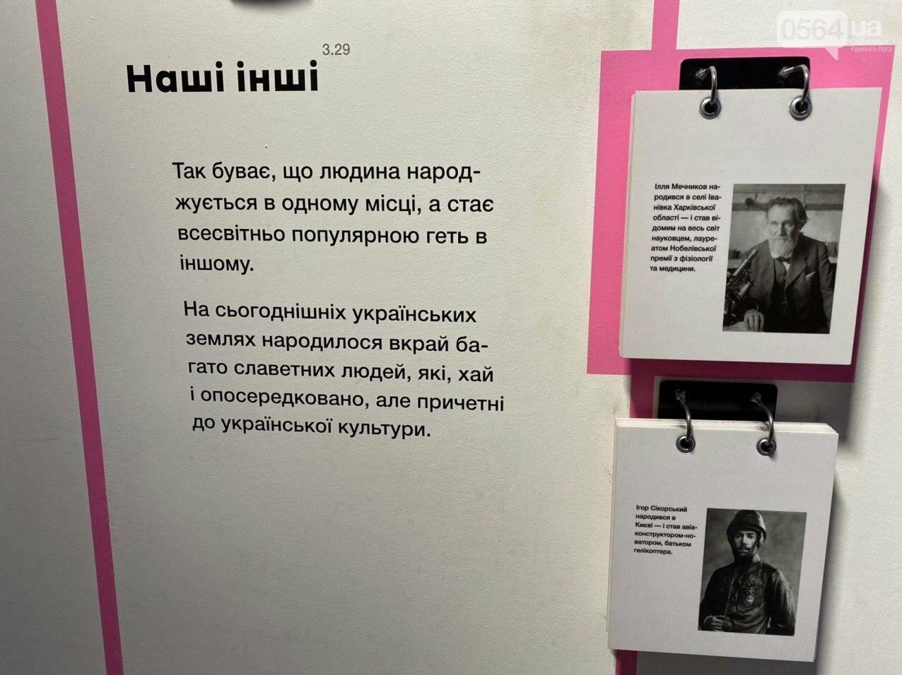 Ukraine WOW: что можно было узнать о Кривом Роге на интерактивной выставке, - ФОТО , фото-39