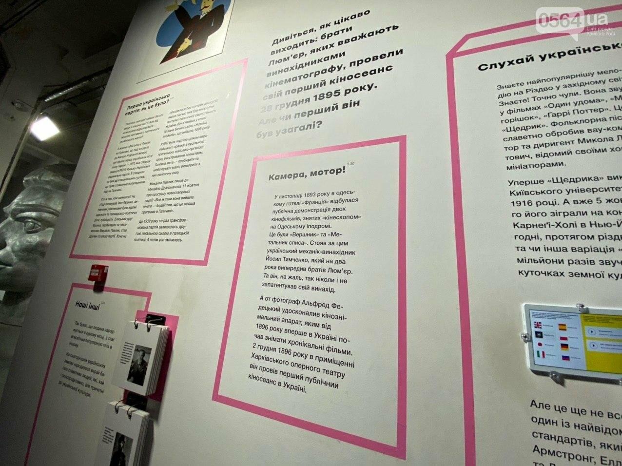 Ukraine WOW: что можно было узнать о Кривом Роге на интерактивной выставке, - ФОТО , фото-41