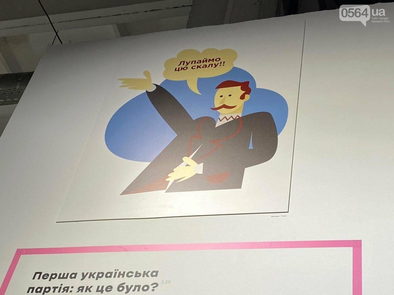 Ukraine WOW: что можно было узнать о Кривом Роге на интерактивной выставке, - ФОТО , фото-42