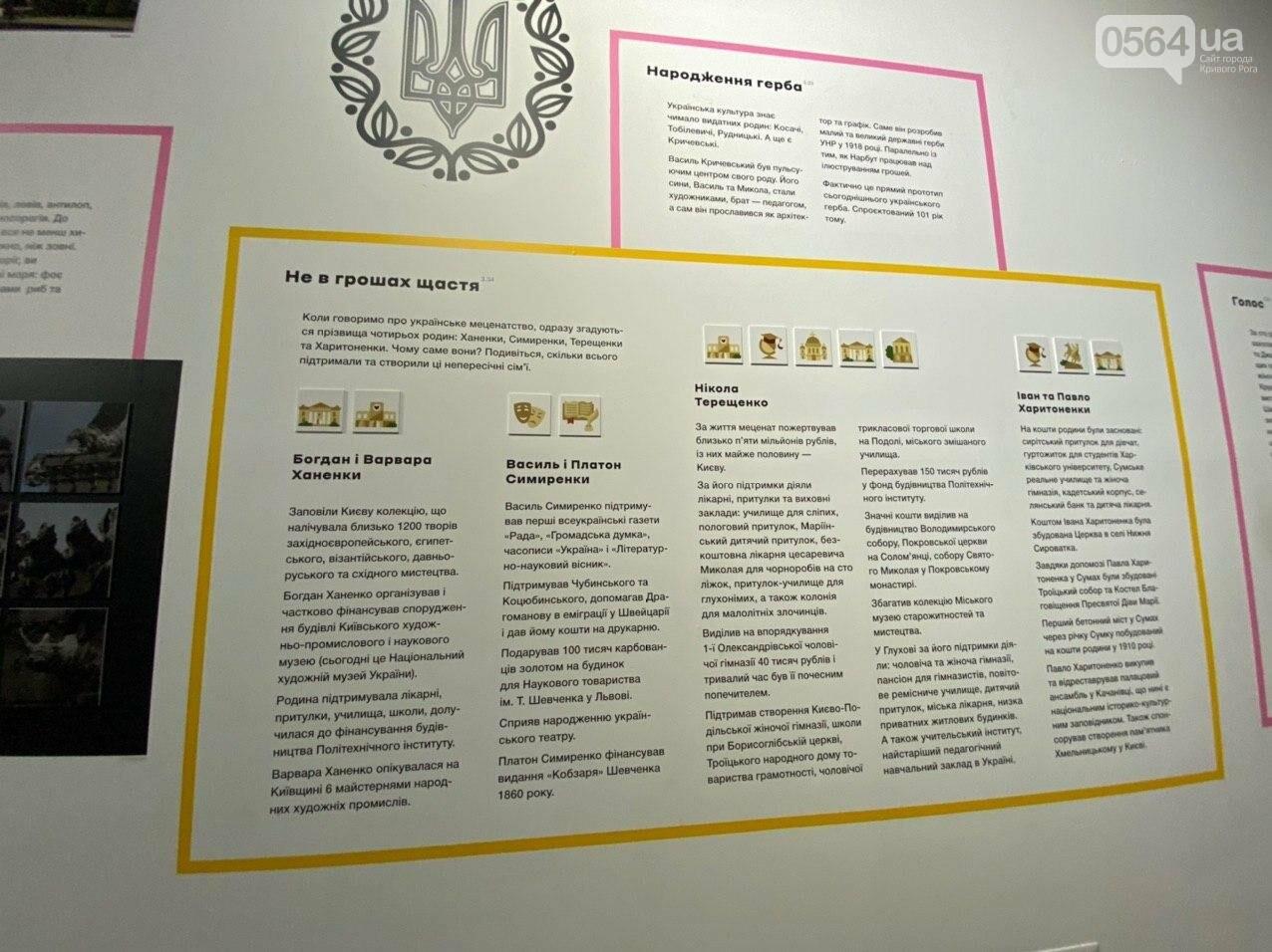 Ukraine WOW: что можно было узнать о Кривом Роге на интерактивной выставке, - ФОТО , фото-46