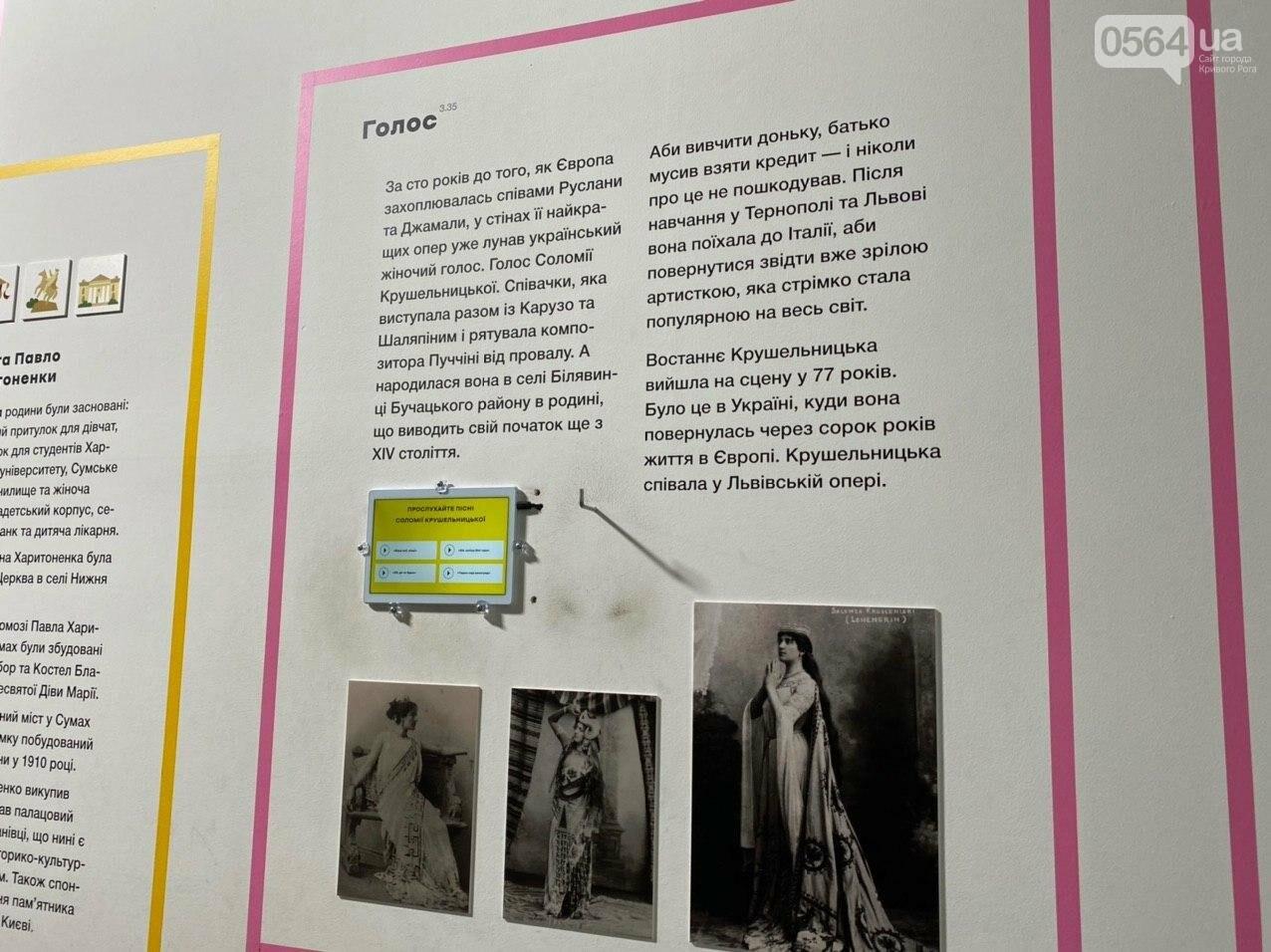 Ukraine WOW: что можно было узнать о Кривом Роге на интерактивной выставке, - ФОТО , фото-47