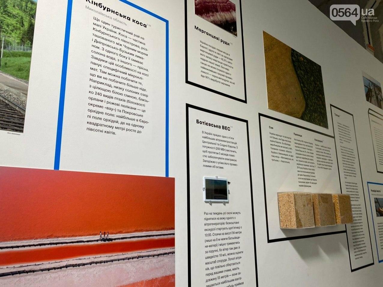 Ukraine WOW: что можно было узнать о Кривом Роге на интерактивной выставке, - ФОТО , фото-50