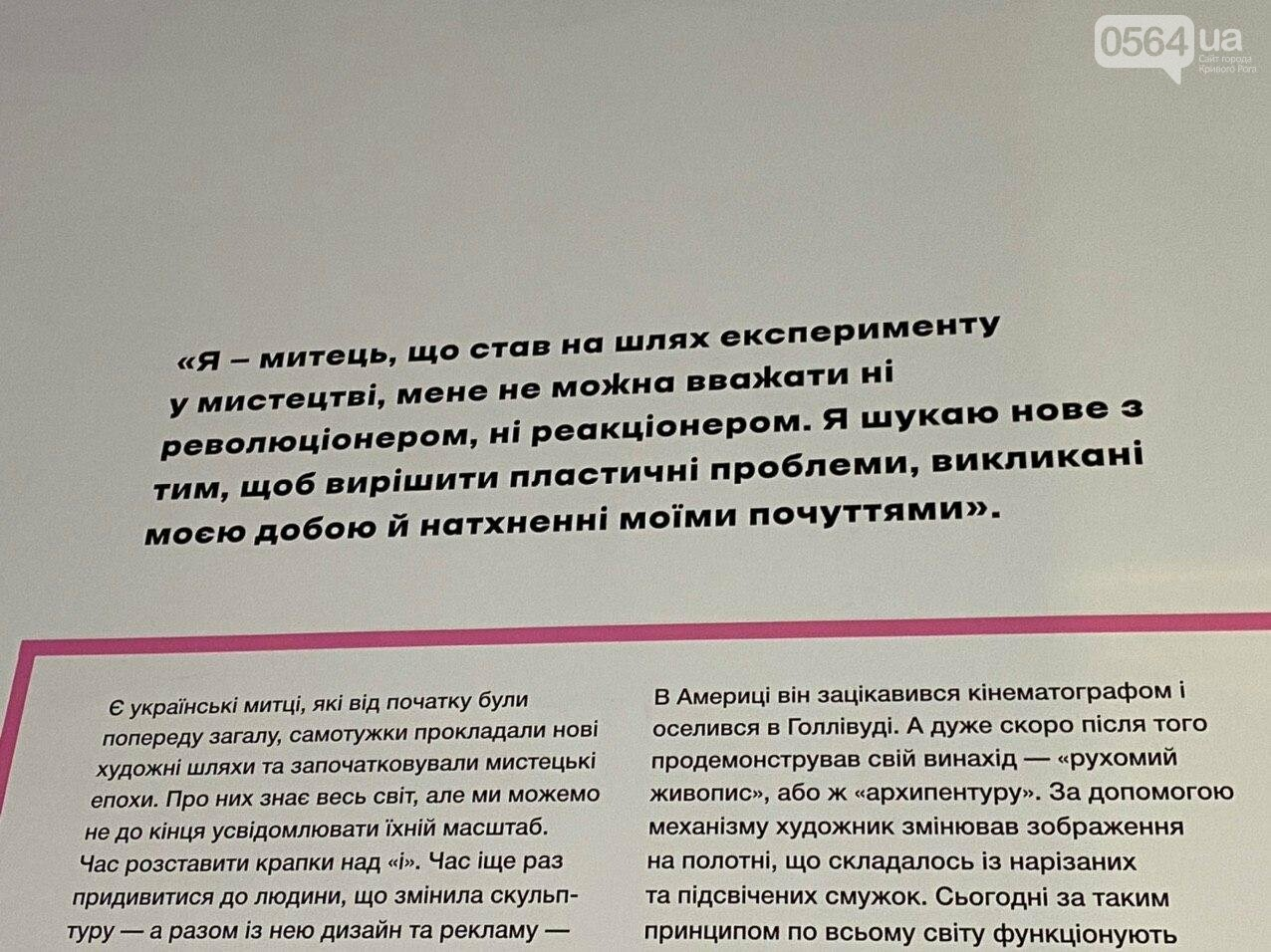 Ukraine WOW: что можно было узнать о Кривом Роге на интерактивной выставке, - ФОТО , фото-56