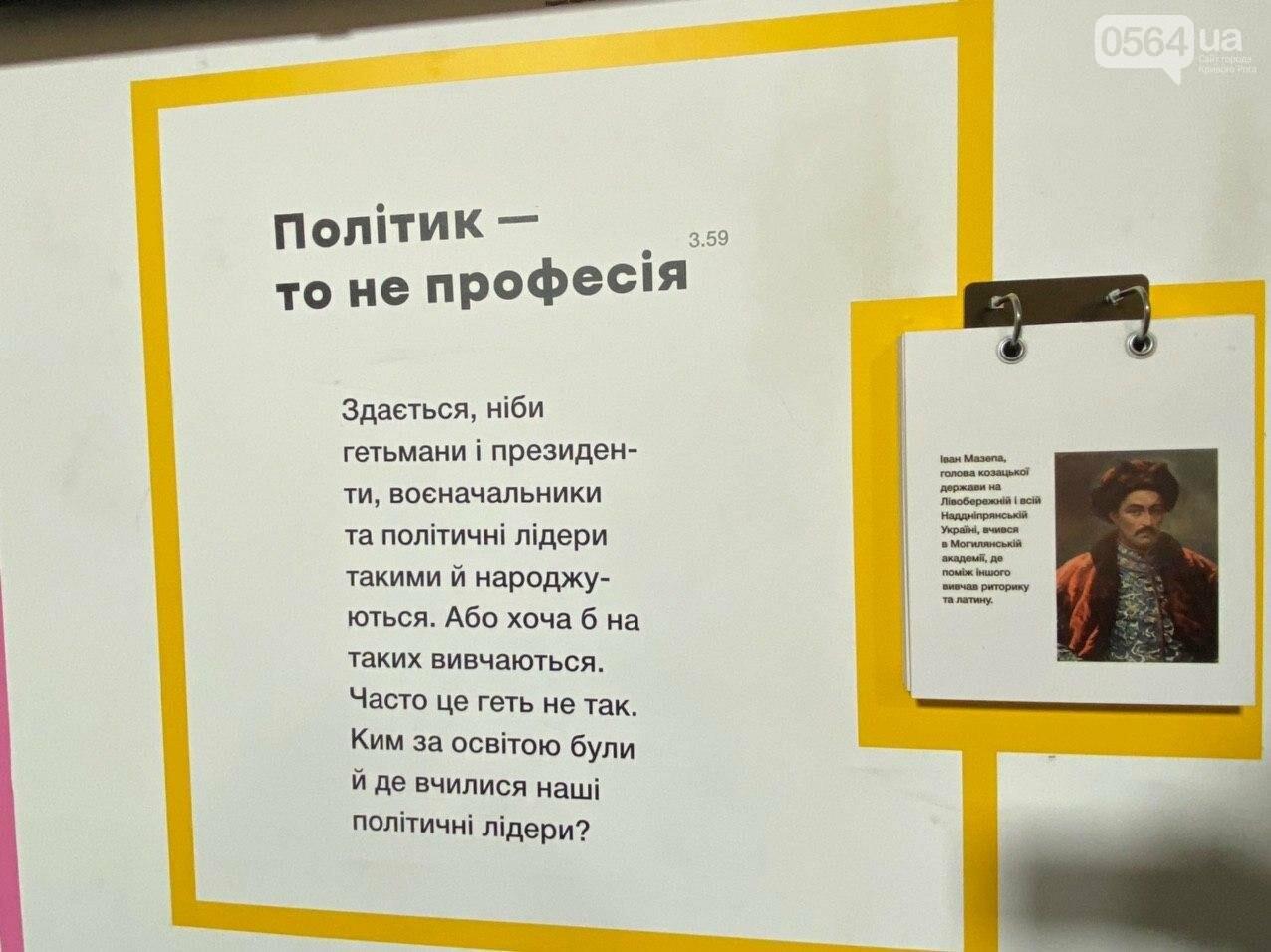 Ukraine WOW: что можно было узнать о Кривом Роге на интерактивной выставке, - ФОТО , фото-62