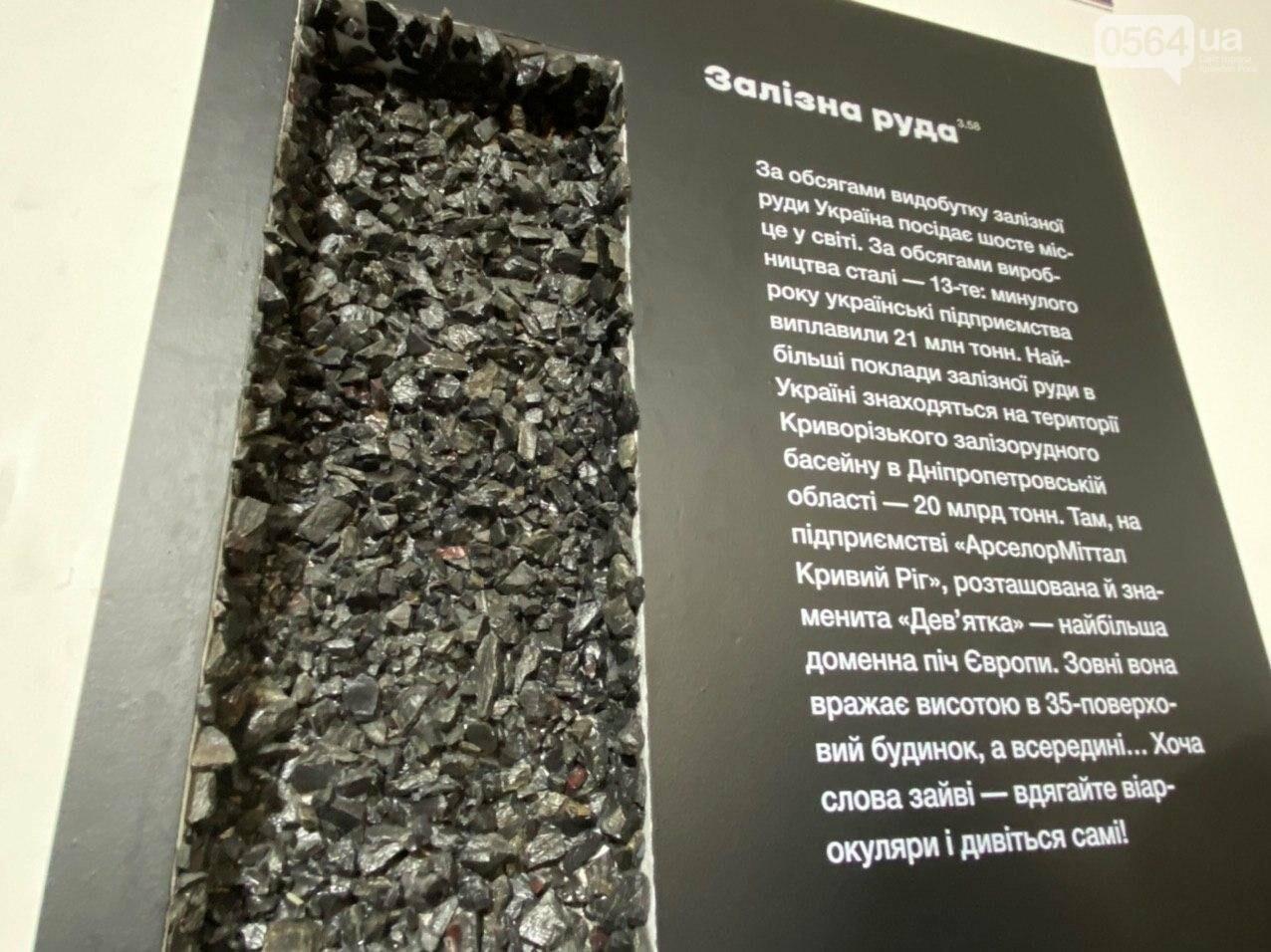 Ukraine WOW: что можно было узнать о Кривом Роге на интерактивной выставке, - ФОТО , фото-63