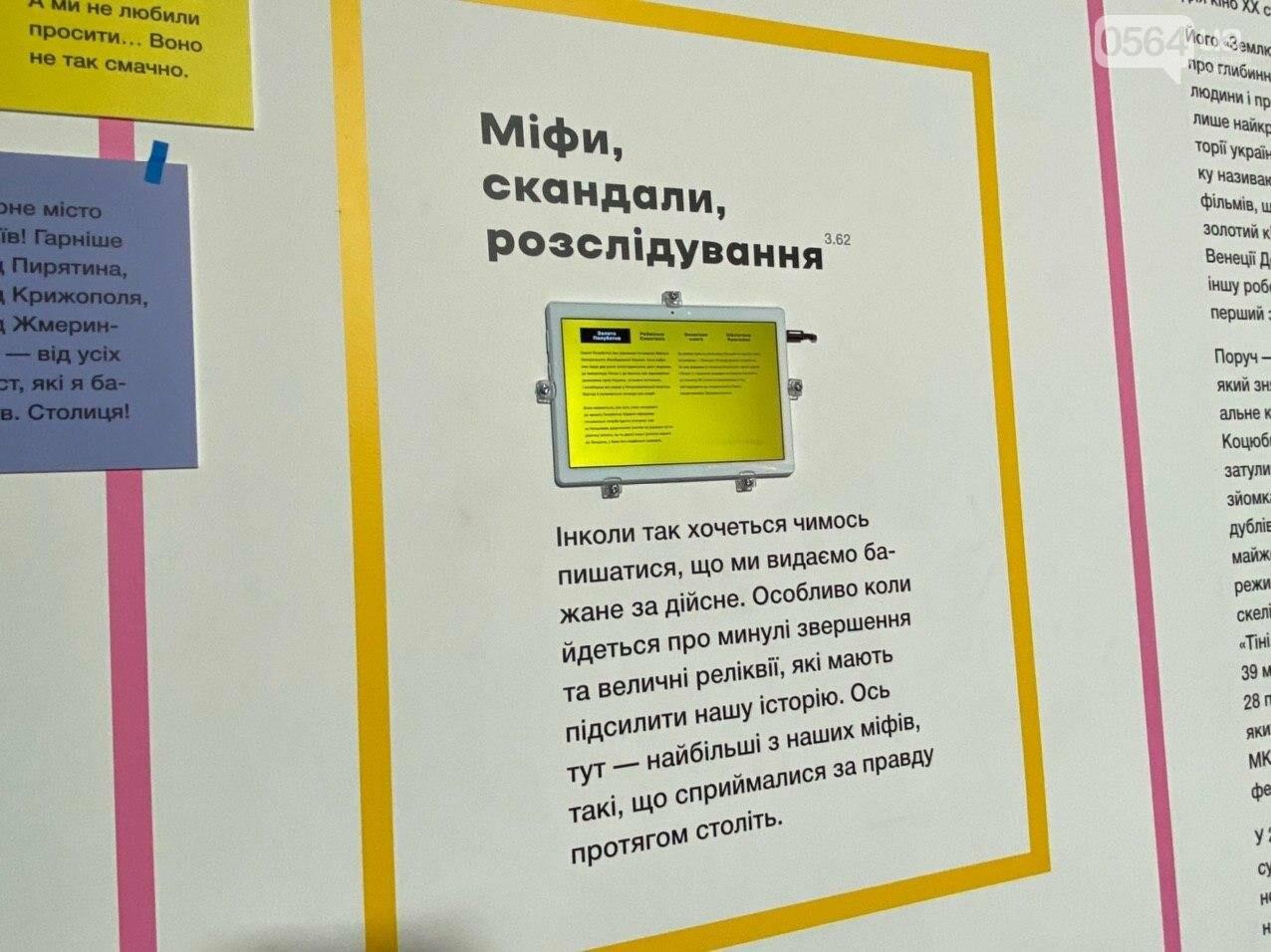 Ukraine WOW: что можно было узнать о Кривом Роге на интерактивной выставке, - ФОТО , фото-65