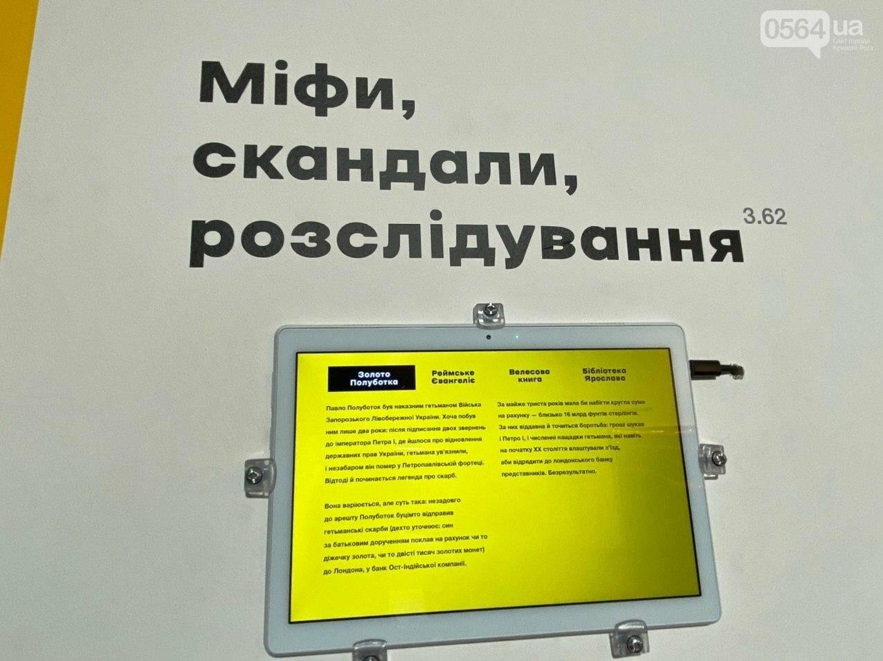 Ukraine WOW: что можно было узнать о Кривом Роге на интерактивной выставке, - ФОТО , фото-66